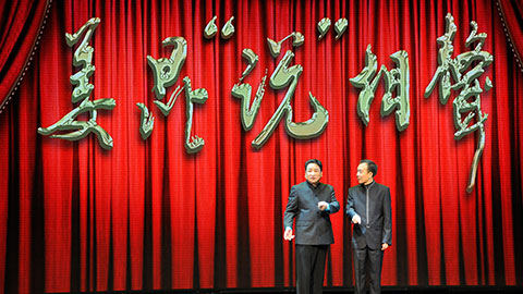 """Jiang Kun's Cross Talk"" Cultural exchange activities"