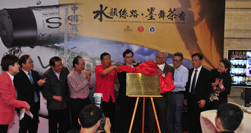 "A Cultural Feast of Calligraphy, Tea Culture and Silk Road Photography"" China-Singapore culture event"